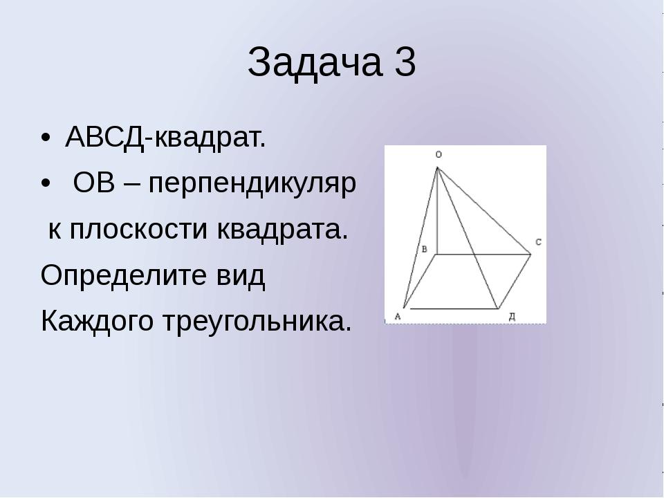Задача 3 АВСД-квадрат. ОВ – перпендикуляр к плоскости квадрата. Определите ви...