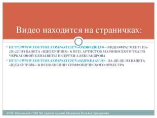 HTTP://WWW.YOUTUBE.COM/WATCH?V=OXDBEZRILV0 – ВИДЕОФРАГМЕНТ: ПА-ДЕ-ДЕ ИЗ БАЛЕТ