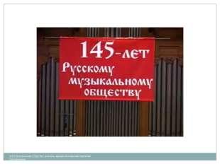 МОУ Мосальская СОШ №1 учитель музыки Милевская Наталия Григорьевна МОУ Мосаль