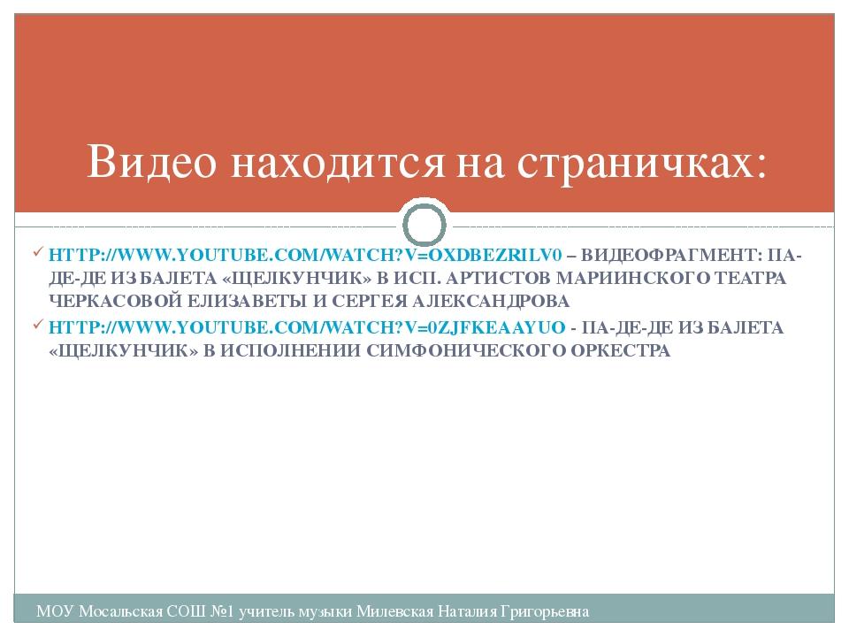 HTTP://WWW.YOUTUBE.COM/WATCH?V=OXDBEZRILV0 – ВИДЕОФРАГМЕНТ: ПА-ДЕ-ДЕ ИЗ БАЛЕТ...