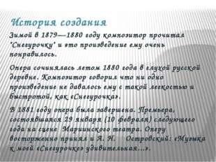 """История создания Зимой в 1879—1880 году композитор прочитал """"Снегурочку"""" и эт"""
