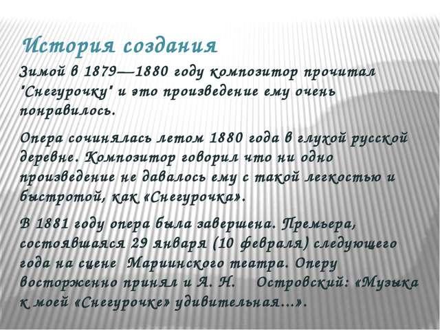 """История создания Зимой в 1879—1880 году композитор прочитал """"Снегурочку"""" и эт..."""