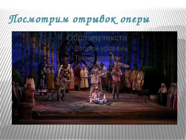 Посмотрим отрывок оперы