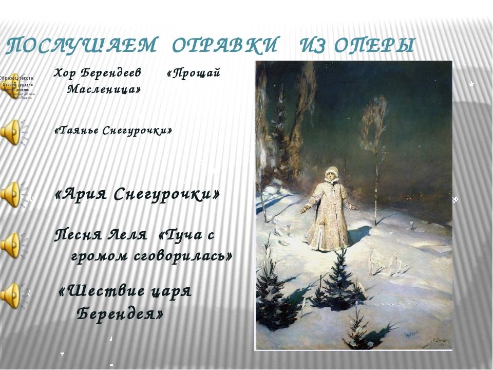 Какими снегурочка знакомит оперы с пролог героями