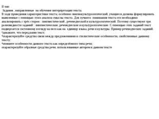 II тип Задания , направленные на обучение интерпретации текста. В ходе провед