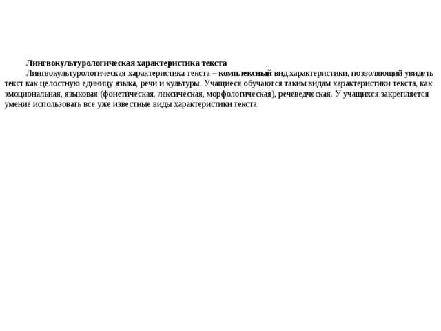 Лингвокультурологическая характеристика текста Лингвокультурологическая харак...