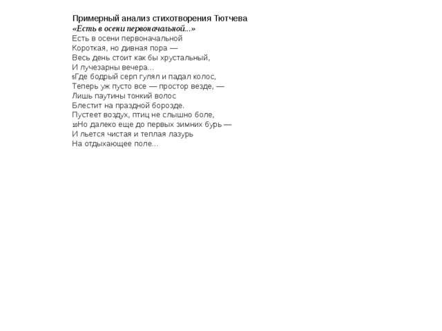 Примерный анализ стихотворения Тютчева «Есть в осени первоначальной...» Есть...