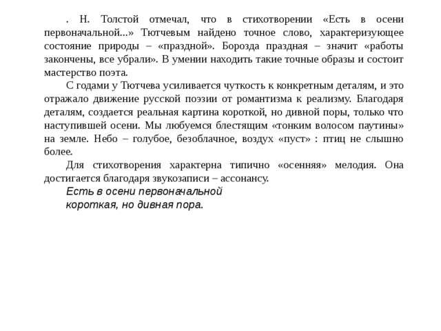 . Н. Толстой отмечал, что в стихотворении «Есть в осени первоначальной...» Тю...