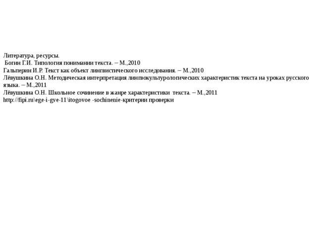 Литература, ресурсы. Богин Г.И. Типология понимании текста. – М.,2010 Гальпе...