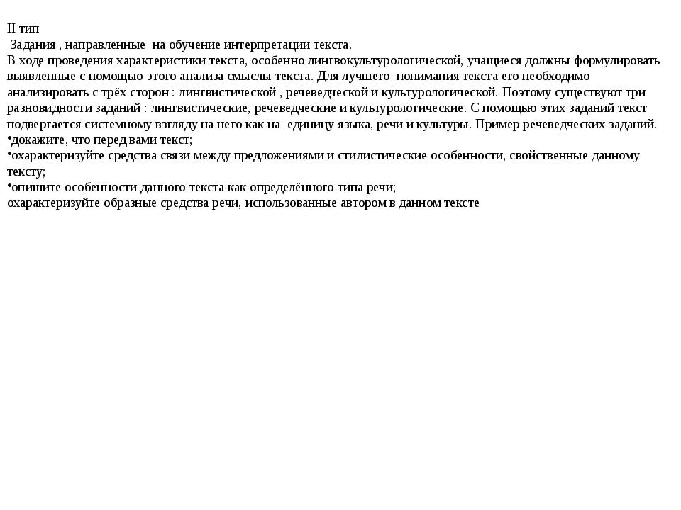 II тип Задания , направленные на обучение интерпретации текста. В ходе провед...