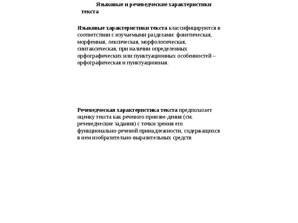 Языковые и речеведческие характеристики текста Языковые характеристики текста...