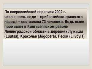 По всероссийской переписи 2002 г. численность води – прибалтийско-финского на