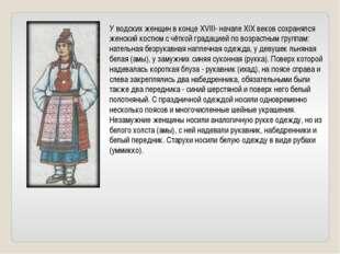 У водских женщин в конце XVIII- начале XIX веков сохранялся женский костюм с