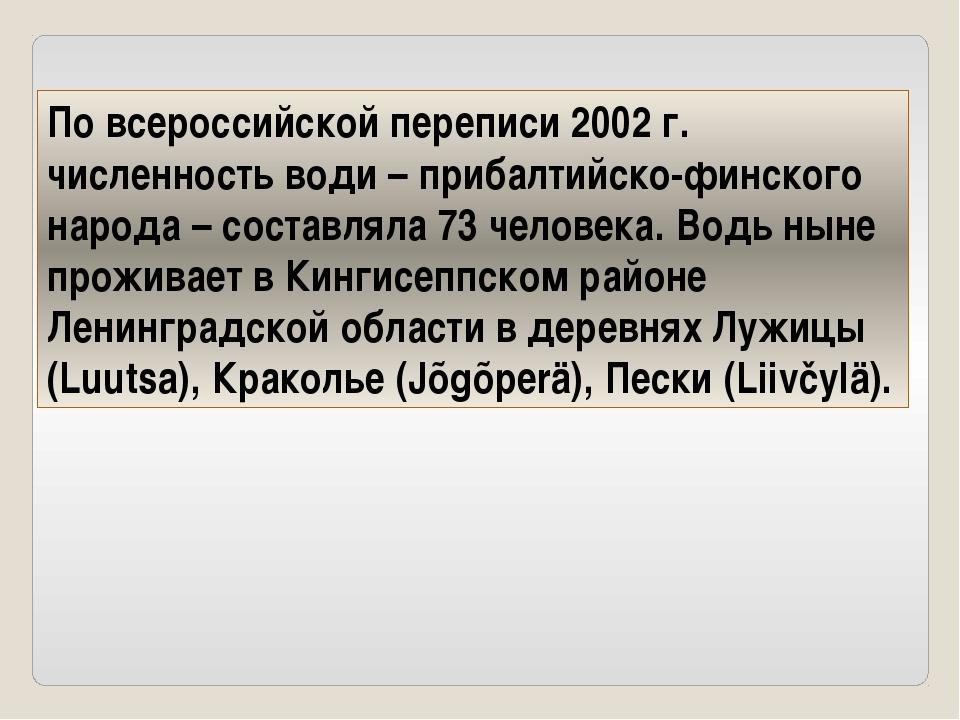 По всероссийской переписи 2002 г. численность води – прибалтийско-финского на...