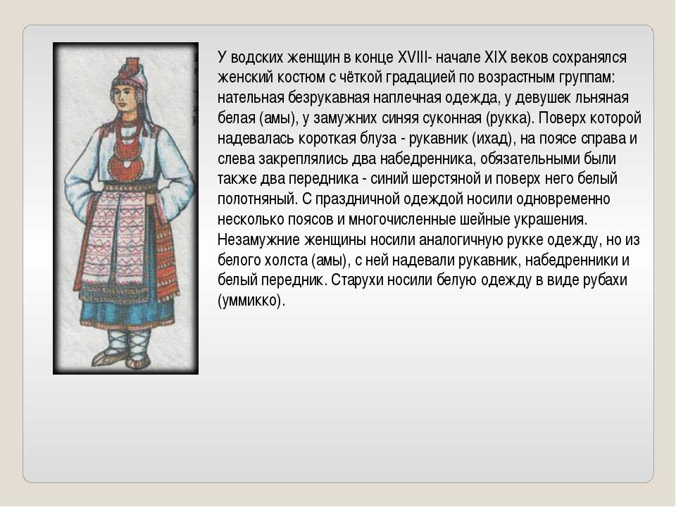 У водских женщин в конце XVIII- начале XIX веков сохранялся женский костюм с...