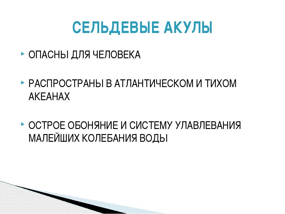ОПАСНЫ ДЛЯ ЧЕЛОВЕКА РАСПРОСТРАНЫ В АТЛАНТИЧЕСКОМ И ТИХОМ АКЕАНАХ ОСТРОЕ ОБОНЯ...
