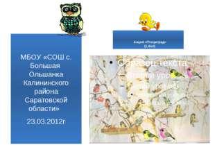 Акция «Птицеград» (1,4кл) МБОУ «СОШ с. Большая Ольшанка Калининского района