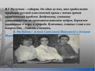 В.Г.Распутин – сибиряк. Он один из тех, кто продолжает традиции русской класс