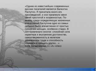«Одним из известнейших современных русских писателей является Валентин Распут