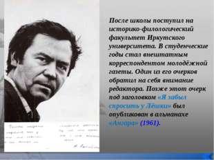 После школы поступил на историко-филологический факультет Иркутского универси