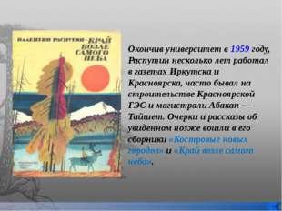 Окончив университет в 1959 году, Распутин несколько лет работал в газетах Ирк
