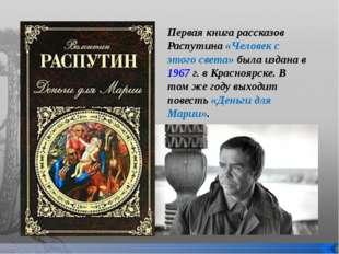 Первая книга рассказов Распутина «Человек с этого света» была издана в 1967 г