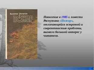 Появление в 1985 г. повести Распутина «Пожар», отличающейся остротой и соврем