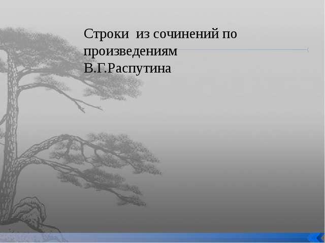 Строки из сочинений по произведениям В.Г.Распутина