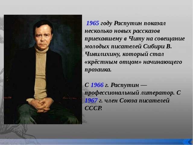 1965 году Распутин показал несколько новых рассказов приехавшему в Читу на с...