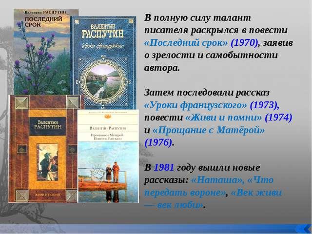 В полную силу талант писателя раскрылся в повести «Последний срок» (1970), за...
