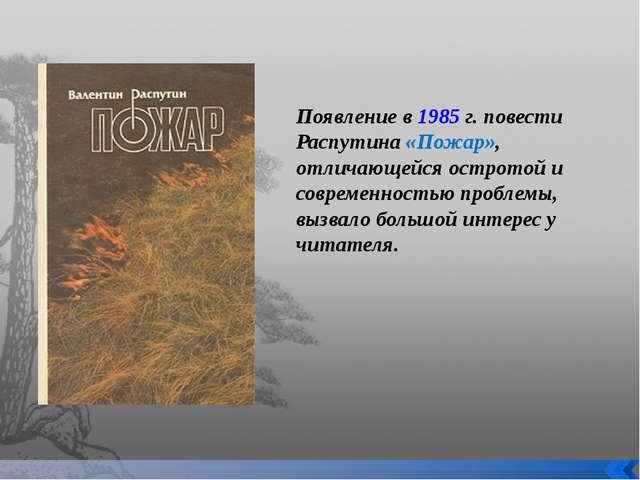 Появление в 1985 г. повести Распутина «Пожар», отличающейся остротой и соврем...