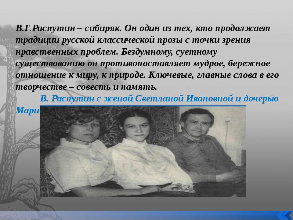 В.Г.Распутин – сибиряк. Он один из тех, кто продолжает традиции русской класс...