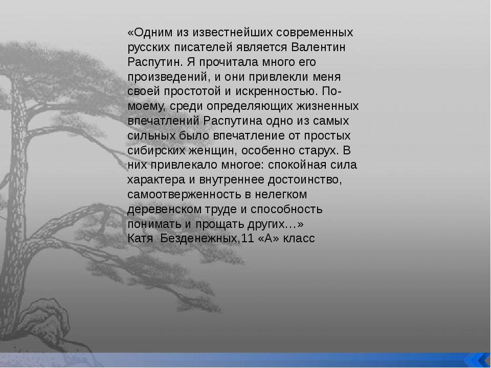 «Одним из известнейших современных русских писателей является Валентин Распут...