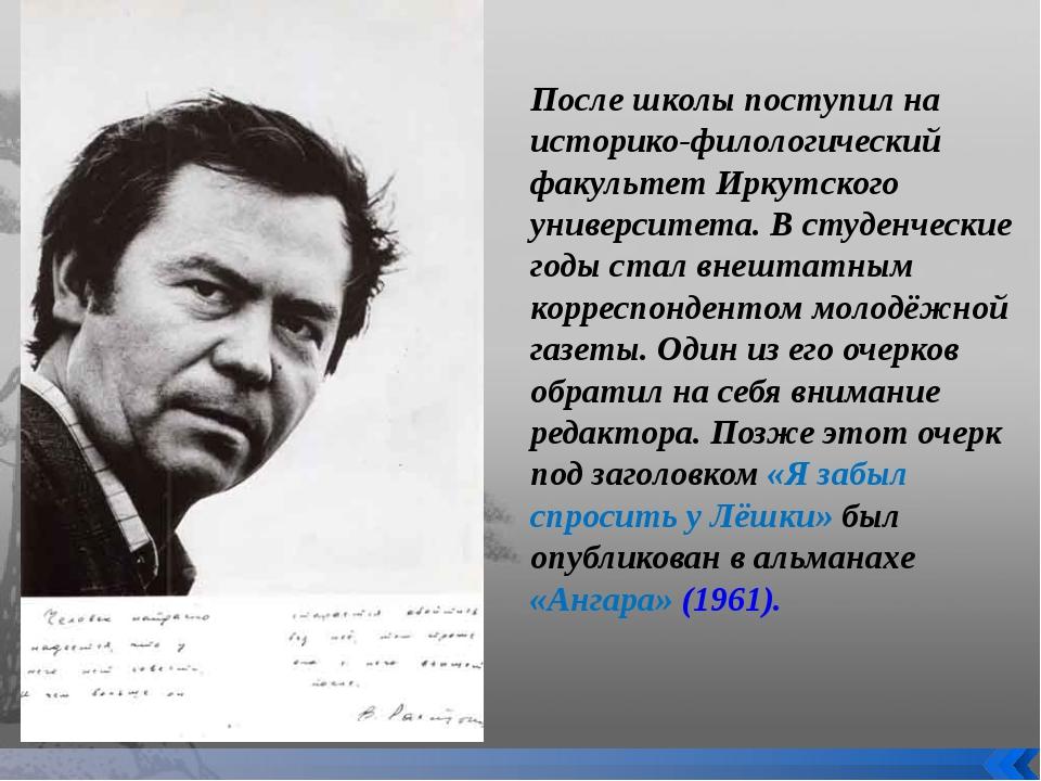 После школы поступил на историко-филологический факультет Иркутского универси...