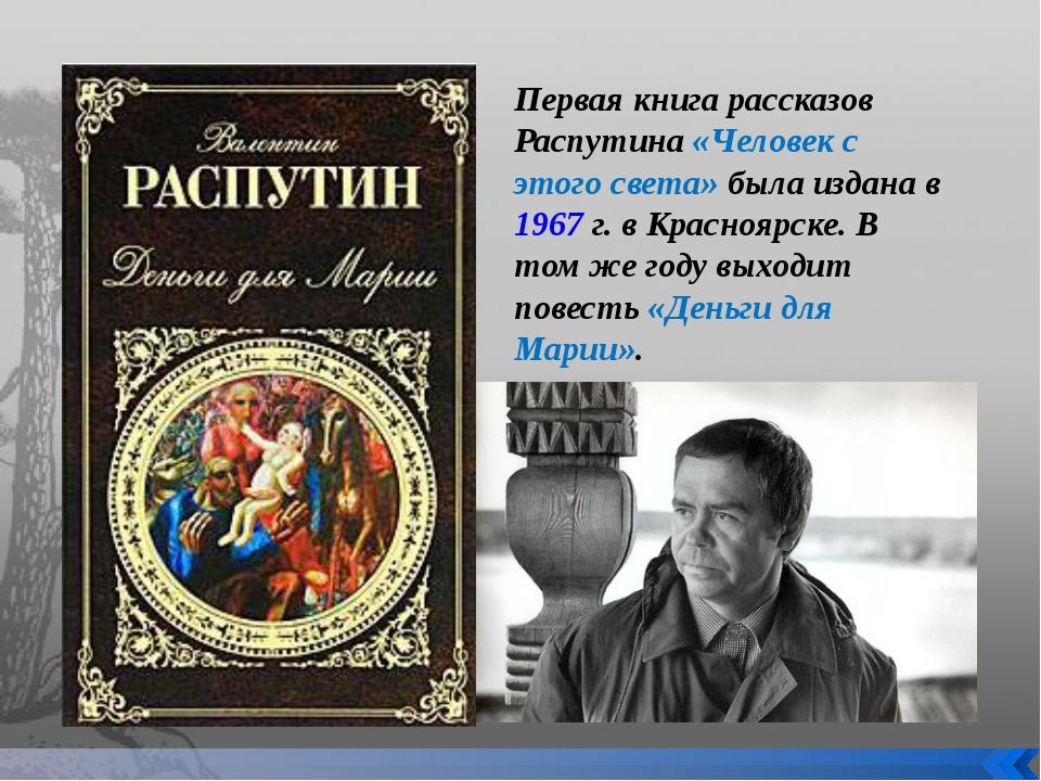 Первая книга рассказов Распутина «Человек с этого света» была издана в 1967 г...