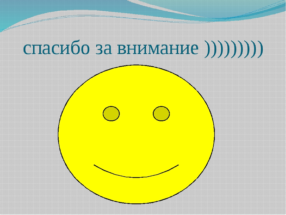 спасибо за внимание )))))))))