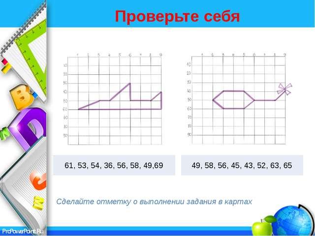 Проверьте себя Сделайте отметку о выполнении задания в картах 61, 53, 54, 36,...