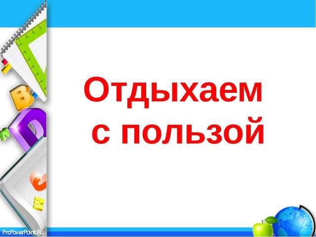 Отдыхаем с пользой ProPowerPoint.Ru