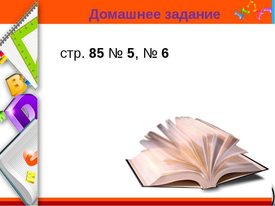 Домашнее задание стр. 85 № 5, № 6 ProPowerPoint.Ru