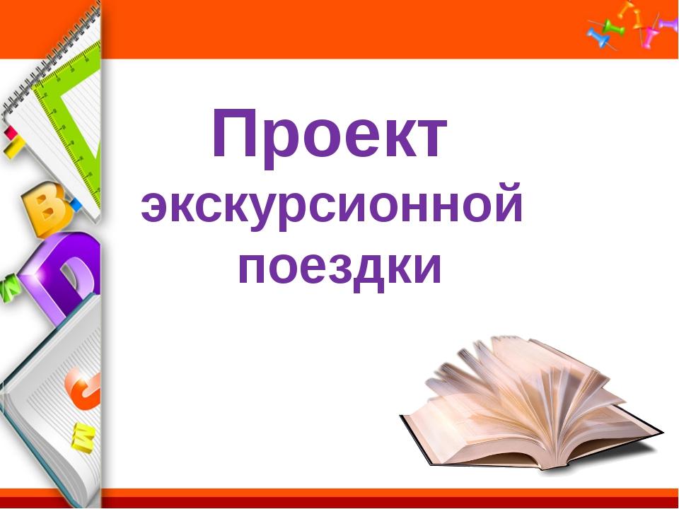 Проект экскурсионной поездки ProPowerPoint.Ru
