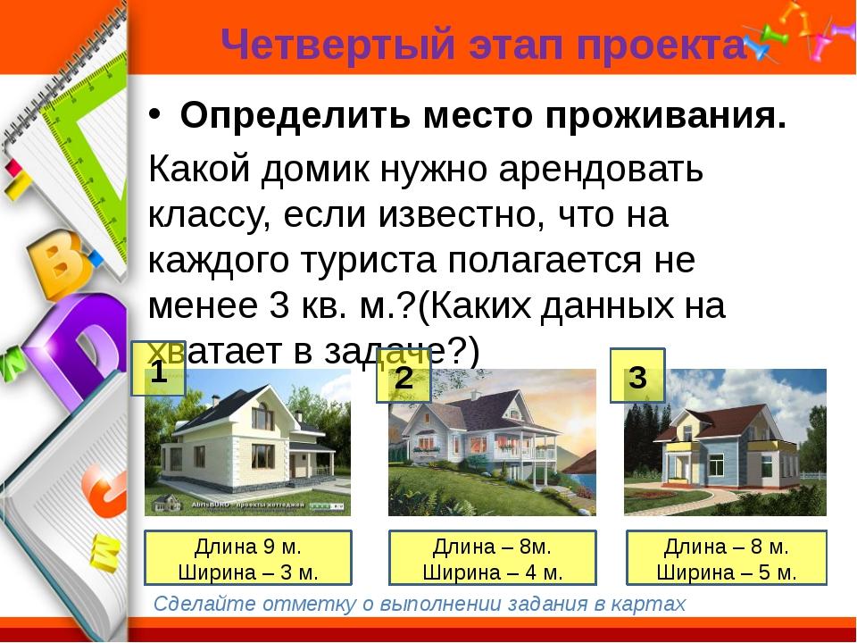 Четвертый этап проекта Определить место проживания. Какой домик нужно арендов...