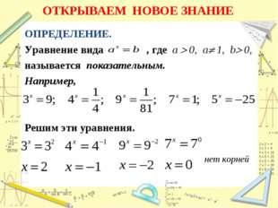 ОТКРЫВАЕМ НОВОЕ ЗНАНИЕ ОПРЕДЕЛЕНИЕ. Уравнение вида , где а  0, а 1, b 0, н