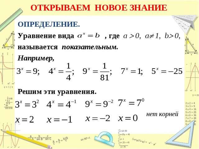 ОТКРЫВАЕМ НОВОЕ ЗНАНИЕ ОПРЕДЕЛЕНИЕ. Уравнение вида , где а  0, а 1, b 0, н...