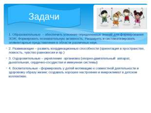 1. Образовательные – обеспечить усвоение определенных знаний для формирования