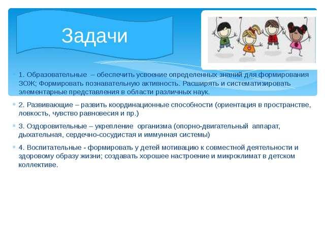 1. Образовательные – обеспечить усвоение определенных знаний для формирования...