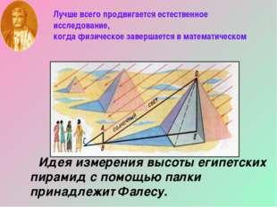 Идея измерения высоты египетских пирамид с помощью палки принадлежит Фалесу.