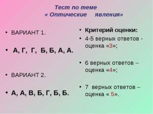ВАРИАНТ 1. А, Г, Г, Б, Б, А, А. ВАРИАНТ 2. А, А, В, Б, Г, Б, Б. Критерий оцен