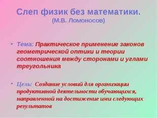 Слеп физик без математики. (М.В. Ломоносов) Тема: Практическое применение за