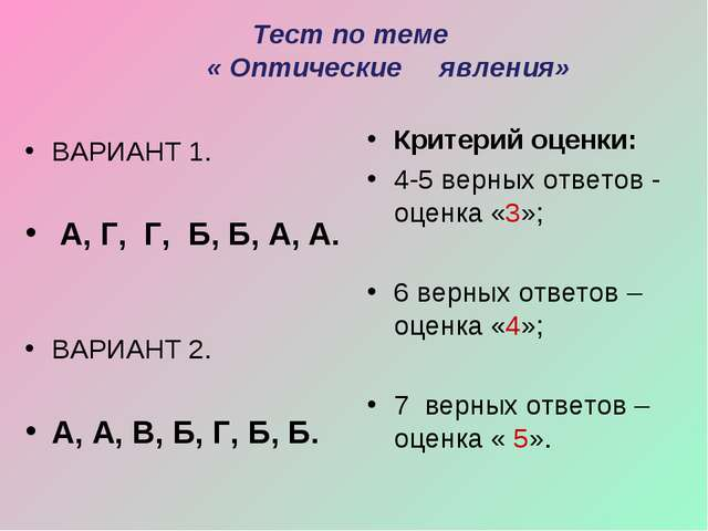 ВАРИАНТ 1. А, Г, Г, Б, Б, А, А. ВАРИАНТ 2. А, А, В, Б, Г, Б, Б. Критерий оцен...