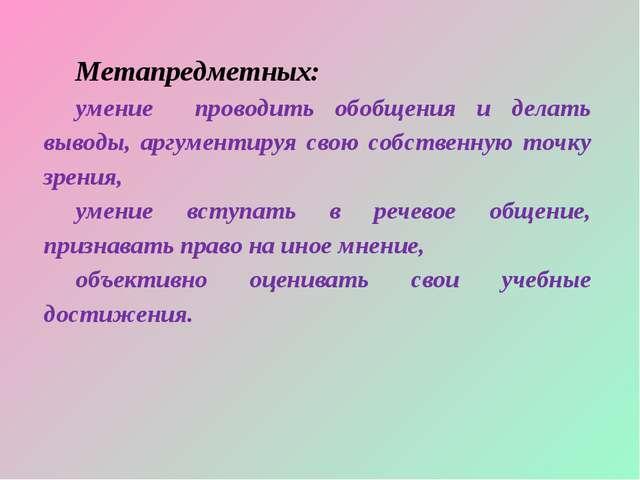 Метапредметных: умение проводить обобщения и делать выводы, аргументируя свою...